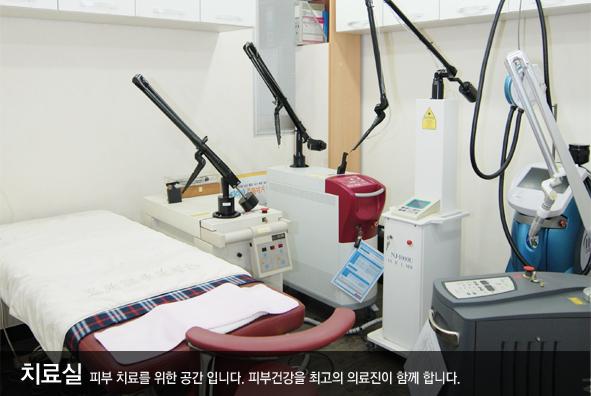 차료실, 피부 치료를 위한 공간입니다. 피부건강을 최고의 의료진이 합께합니다.